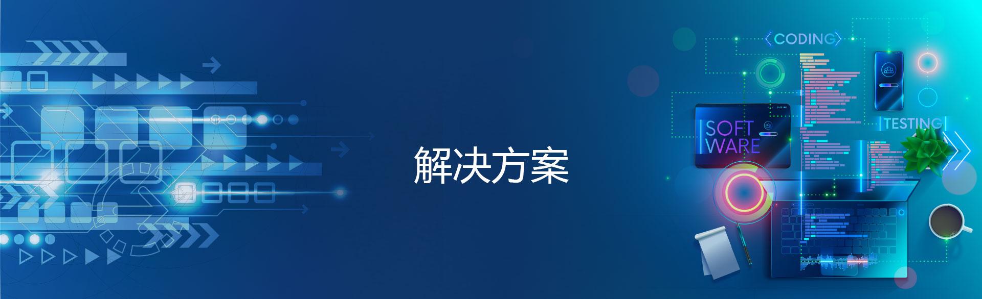 计算机视觉解决方案banner